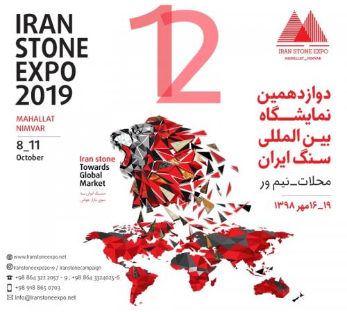 12TH IRAN STONE EXPO MAHALLAT, IRAN, 08-11 OCT 2019-min